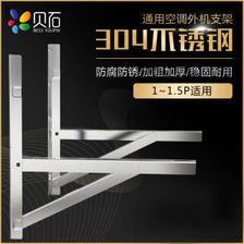 贝石 beishi 空调支架 304优质不锈钢 空调外机支架1-1.5匹加厚空调室外架子空