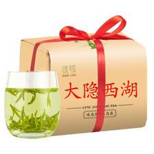 大隐西湖 龙井茶雨前浓香型牛皮纸包 200g *2件 96元包邮(双重优惠) ¥96