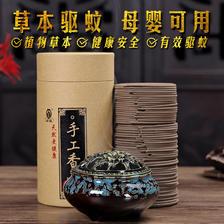香闽 檀香驱蚊熏香 40单盘  券后6.8元包邮