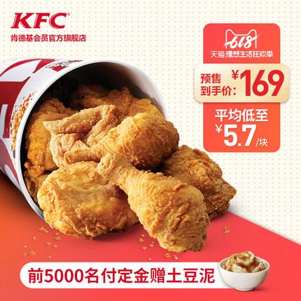 ¥169 电子券码 肯德基 30份吮指原味鸡(1块装) 多次券
