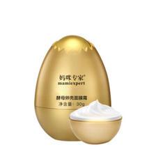 第二件1元 酵母卵壳蛋蛋面膜霜 券后¥39