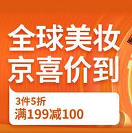 京东 全球美妆京喜价到 促销活动 满199立减100元、3件5折、299-30元优惠券