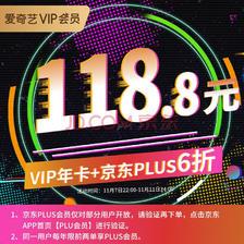【享京东PLUS,仅需118.8元】爱奇艺vip会员12个月 不支持tv端 享一年PLUS会员权