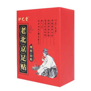 炉艺堂旗舰店 老北京正品睡眠足贴50贴 券后¥19.9