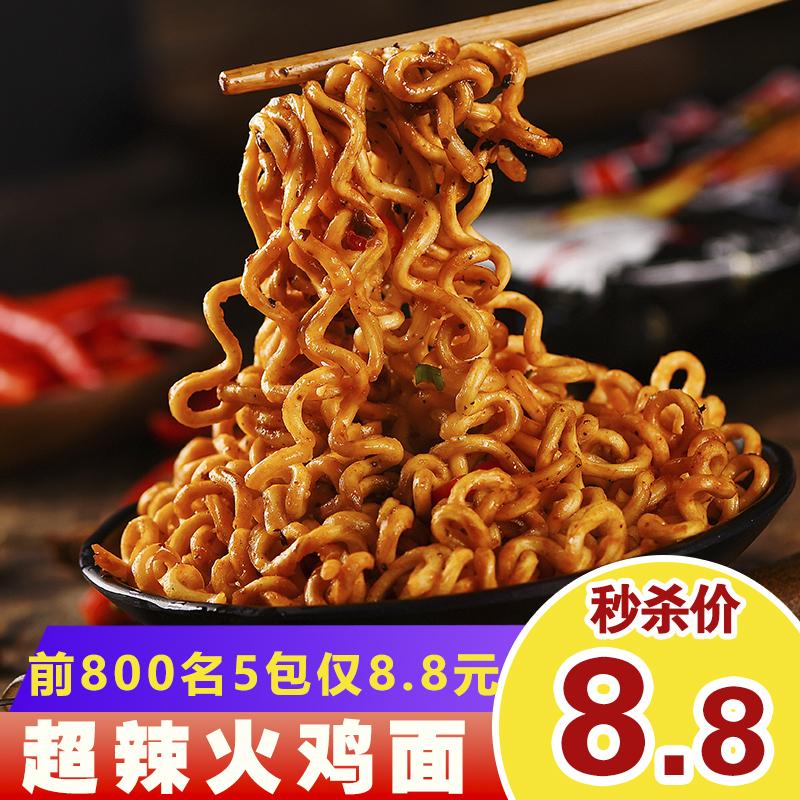 ¥8.8 韩太国产火鸡面5包方便面