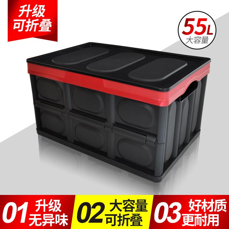 ¥18 汽车后备箱储物箱多功能折叠