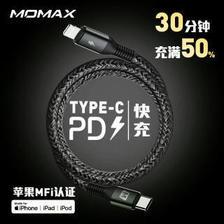 摩米士MOMAX苹果MFi认证PD快充数据线编织Type-C to Lightning充电线适用iPhoneX/XsMax/