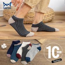 猫人(Miiow) 男士船袜 10双装 *3件 88.56元(合29.52元/件)