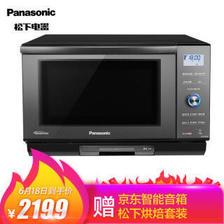 松下(Panasonic) NN-DS59JB 变频微波炉 微蒸烤一体 27升  券后1869.15元包邮