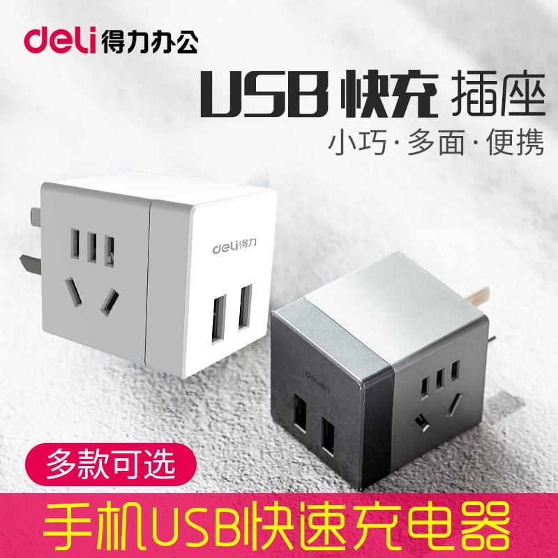 得力 无线插座转换器 一转三 无USB  券后16.9元