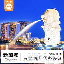 全国多地-新加坡5天4晚自由行(4晚连住市区高星酒店) 3674元起/人