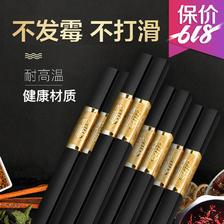 20日0点: Telken 合金筷子 10双 9.9元包邮(需用券)