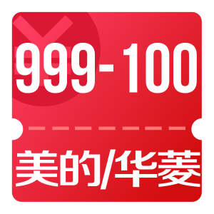 京东11.11 整点抢美的/华菱空调999-100优惠券