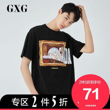 ¥71.5 GXG男装 黑色短袖针织打底衫