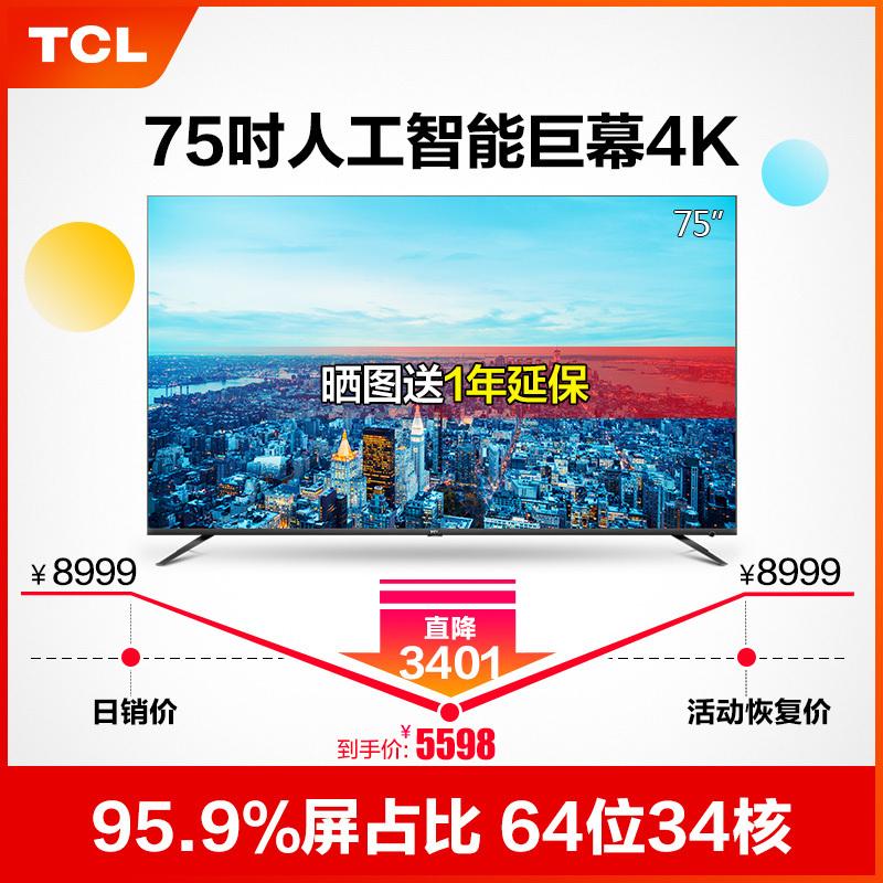 TCL 75V2 75英寸 4K超高清液晶电视 4999元