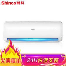 新科(Shinco) 大1匹 初见 定频冷暖 防霉静音 壁挂式空调挂机 KFRd-26GW/FL+3s 13