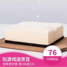 BestCake 贝思客 雪域牛乳芝士蛋糕 1磅  券后66元