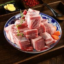 ¥24.8 大牧汗 带骨羊肉块 500g