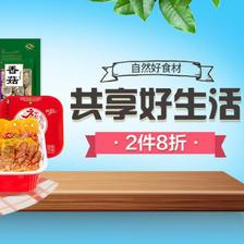 促销活动:京东粮油调味共享好生活 2件8折