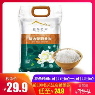 益品稻家 精选茉莉香米10斤装 5KG*1包 长粒香米大米籼米(非东北大米) 29.9元