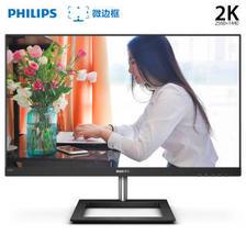 飞利浦(PHILIPS) 275E1 27英寸 IPS显示器(2K、75Hz、104%sRGB) 1299元