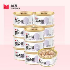 味及鲜肉猫罐头鸡肉鸡肝80g*12个 猫咪白肉湿粮成幼猫零食汤罐  券后39.9元