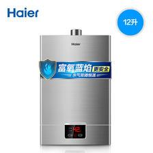 Haier/海尔UT燃气热水器家用天然气恒温强排变频即热式10/12/13升 849元