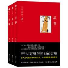 《贾平凹三部曲:废都 秦腔 浮躁》全3册 低至41.48元