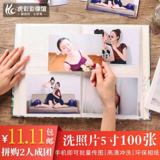虎彩 照片冲印 GMP相纸膜 5寸 100张  券后8.11元
