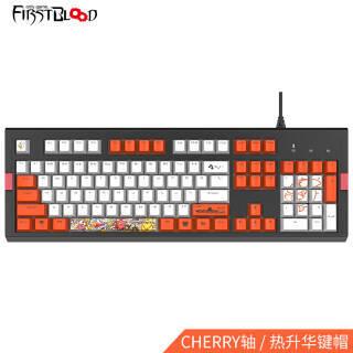 FirstBlood F11 有线机械键盘游戏键盘 PBT热升华键帽 樱桃青轴 白光 Cherry键盘 吃鸡键盘 橙白色 青轴 自营 449元