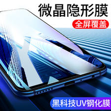 ¥1.9 ASZUNE/艾苏恩 OPPO全系列全屏40倍防爆钢化膜