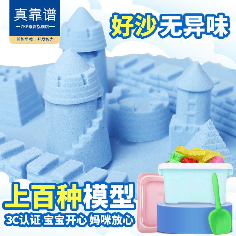 ¥8.8 儿童 4斤太空玩具