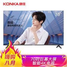 康佳(KONKA) LED70U5 70英寸 4K 液晶电视 3799元