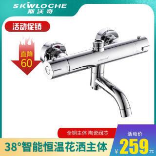 斯沃奇(SKWLOCH)全铜恒温淋浴花洒主体 HW1005 259元