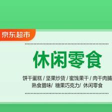 促销活动:京东超市休闲零食会场 爆款直降