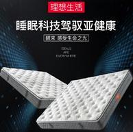 新品发售: SLEEMON 喜临门 理想生活 竹炭乳胶独袋弹簧床垫 1.8x2m 3099元包邮