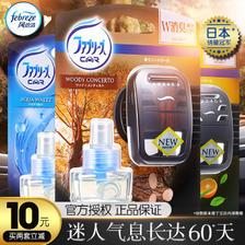 Febreze 风倍清 清新夹 汽车香水摆件 7ML *2件 35.76元(需用券,合17.88元/件)