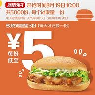 10点:麦当劳 板烧鸡腿堡 3次券 前5000份15元