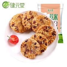 无糖精薏米红豆全燕麦代餐饼干热量脂肪卡压缩粗粮饱腹低0零食品 券后19元