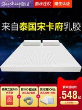 喜乐轩 泰国天然橡胶乳胶床垫 券后928元起包邮 特价款505元
