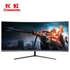 24日0点:CHANGHONG 长虹 35C610Q 35英寸超宽曲面电竞显示器 (3440x1440、21:9宽屏