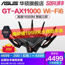 25日:华硕(ASUS) ROG GT-AX11000 路由器 4299元