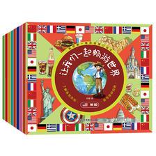我的第一套环球旅行绘本—让我们一起畅游世界全套8册2-3-6岁儿童绘本 地理