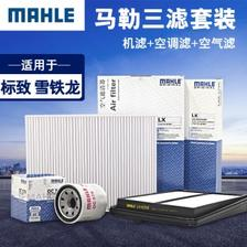 马勒/MAHLE 滤芯滤清器 机油滤+空气滤+空调滤 标致雪铁龙车系 雪铁龙C4L 1.6L 1