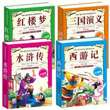 ¥9.9 彩图注音儿童版 四大名著全套