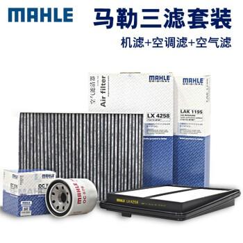 23日0点: MAHLE 马勒 滤芯滤清器 机油滤+空气滤+空 54元包邮