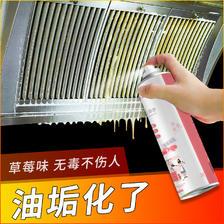 ¥14.9 闪彩神奇泡泡家用厨房油烟机清洁万能去重油污神器多功能清洗剂