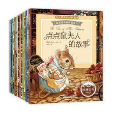 彼得兔的故事(套装全8册) 11.8元