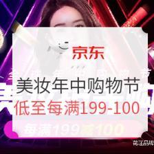 促销活动: 京东 全球年中购物节 美妆抢先购 低至每满199-100元