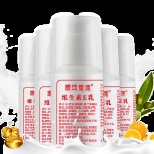 3瓶装 维生素e乳液保湿面霜补水护手霜 券后¥15.9
